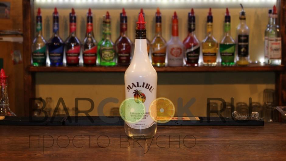 Малибу кокосовый ликер
