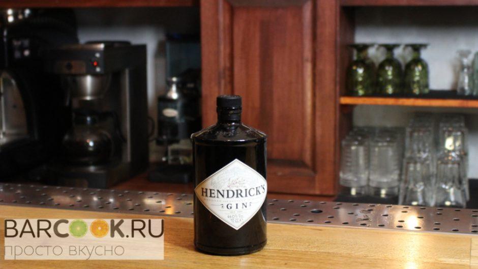 Джин Хендрикс про напиток