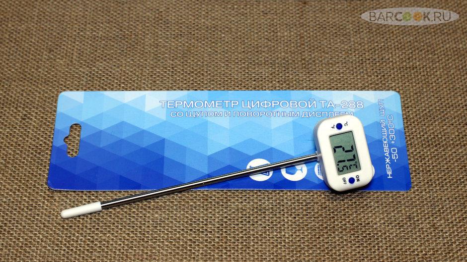 Цифровой термометр с щупом из нержавеющей стали